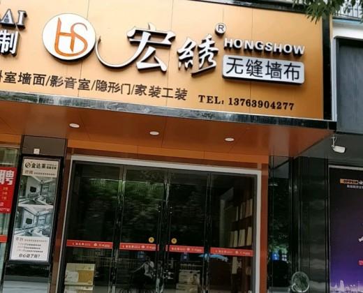 宏绣无缝墙布江西安远县专卖店