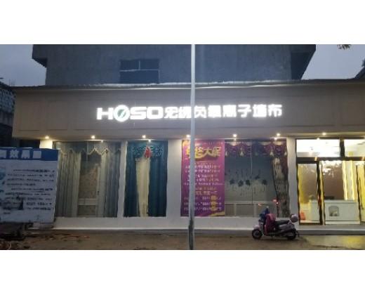 宏绣刺绣墙布江西横峰县专卖店