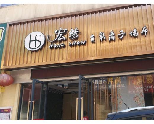 宏绣刺绣墙布江西樟树专卖店