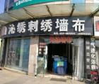 沁绣刺绣墙布江苏常州专卖店