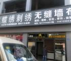蝶绣刺绣墙布湖北仙桃专卖店 (3播放)