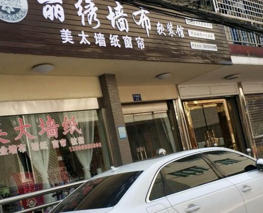 丽绣刺绣墙布浙江温州专卖店