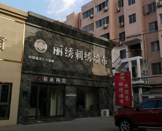 丽绣刺绣墙布山东滨州专卖店