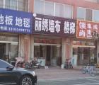 丽绣刺绣墙布山东东营专卖店