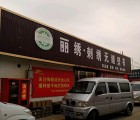 丽绣刺绣墙布陕西榆林榆阳专卖店