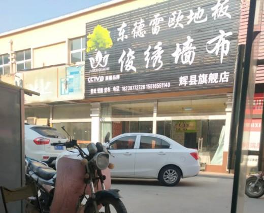 俊绣墙布河南新乡辉县专卖店
