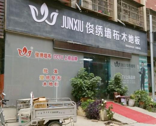 俊绣墙布河南禹州专卖店