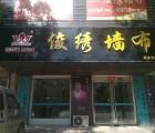 俊绣墙布河北平乡专卖店
