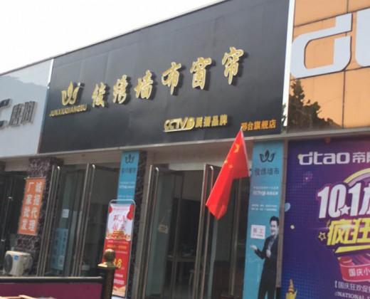 俊绣墙布河北邢台专卖店