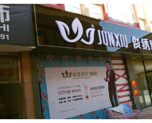 俊绣墙布河北沧州青县专卖店