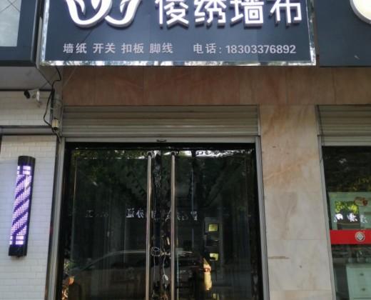 俊绣墙布河北邯郸专卖店