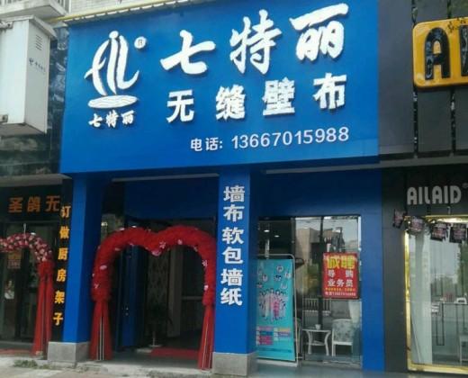 七特丽无缝墙布江西鹰潭专卖店