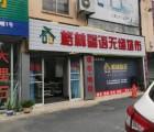 格林馨语墙布上海嘉定专卖店