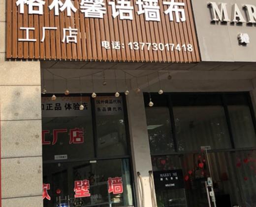格林馨语墙布江苏太仓专卖店