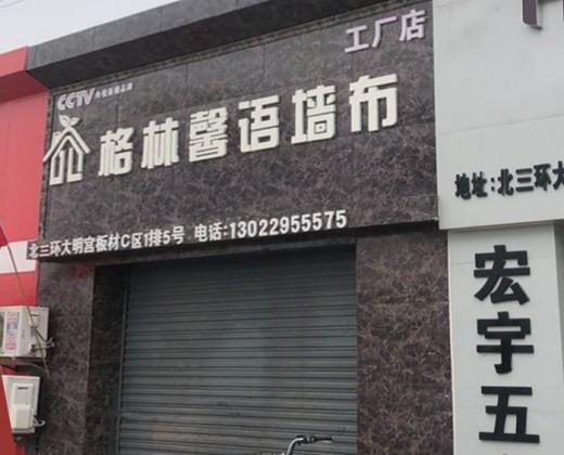 格林馨语墙布陕西西安专卖店
