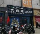 大自然墙布山西吕梁专卖店