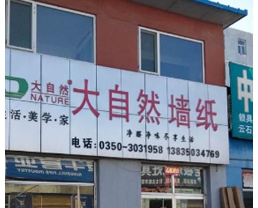 大自然墙布山西忻州专卖店