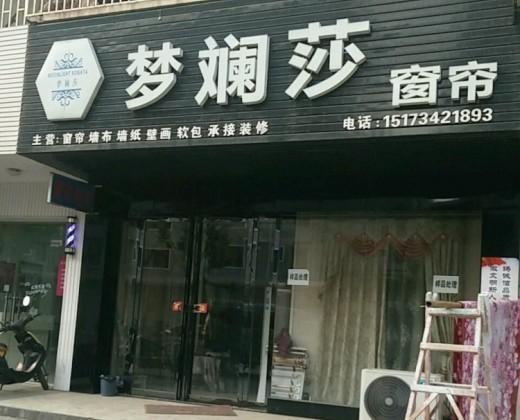 梦斓莎窗帘湖南衡阳专卖店