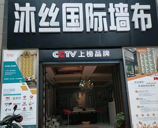 沐丝无缝墙布贵州贵阳专卖店