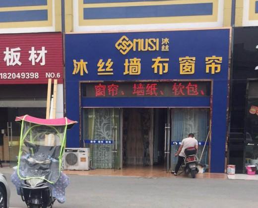 沐丝国际墙布江苏仪征专卖店