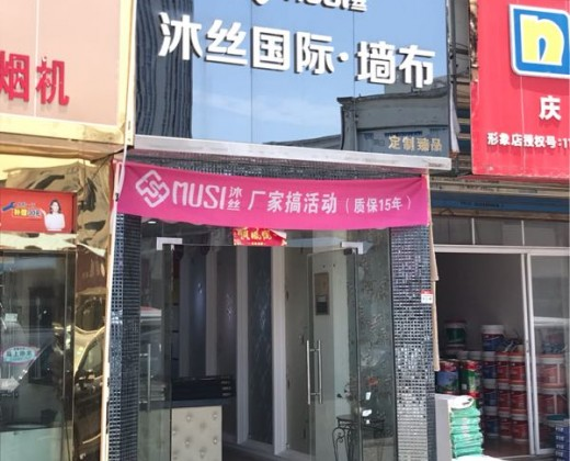 沐丝国际墙布安徽合肥专卖店