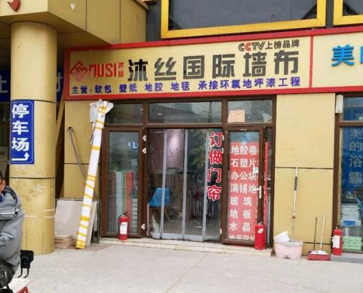 沐丝国际墙布北京大兴区专卖店