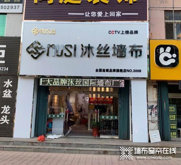 沐丝国际墙布山东烟台专卖店