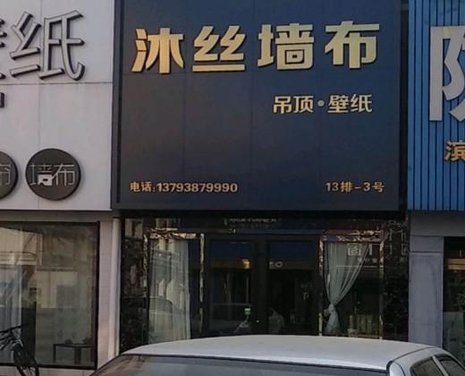 沐丝国际墙布山东滨州专卖店