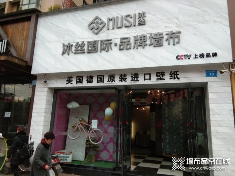 沐丝国际墙布四川富顺专卖店