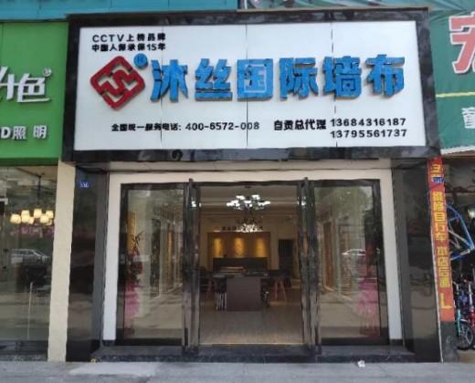 沐丝国际墙布四川自贡专卖店