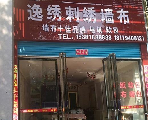 逸绣刺绣墙布江西抚州专卖店