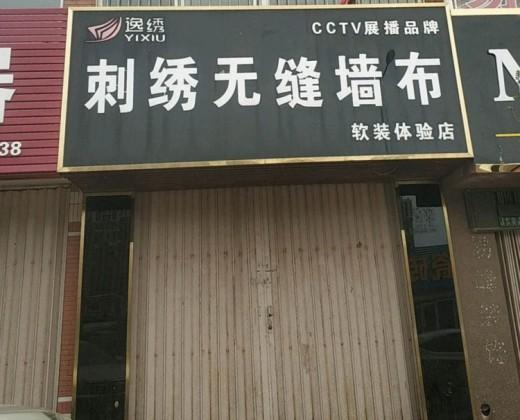 逸绣刺绣墙布山东东营专卖店