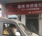逸绣刺绣墙布河南安阳汤阴县专卖店