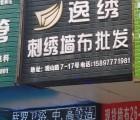 逸绣刺绣墙布湖北黄石专卖店
