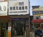 逸绣刺绣墙布湖北随州专卖店 (51播放)