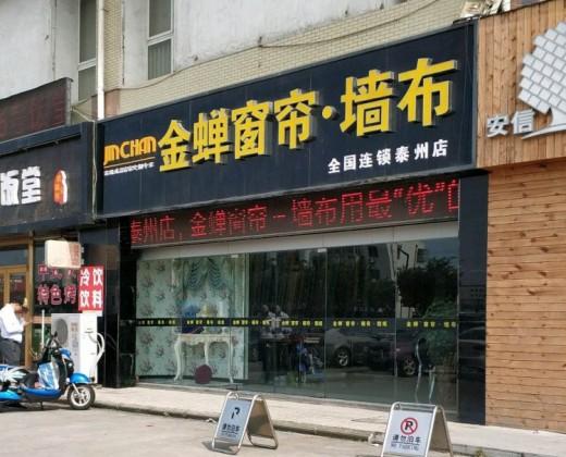 金蝉布艺窗帘江苏泰州专卖店