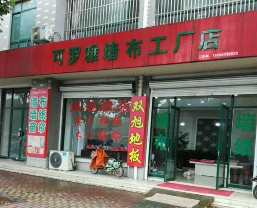 可罗雅墙布江苏太仓专卖店