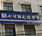 七特丽无缝壁布陕西洛南专卖店