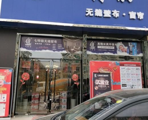 七特丽无缝壁布陕西汉阴专卖店