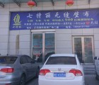 七特丽无缝壁布陕西铜川专卖店 (233播放)