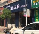 雅诗澜无缝墙布江西彭泽专卖店
