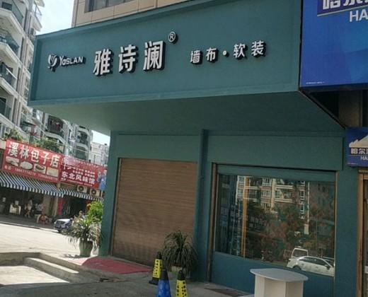 雅诗澜无缝墙布浙江天台专卖店
