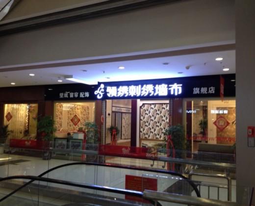 领绣刺绣墙布山东青岛专卖店
