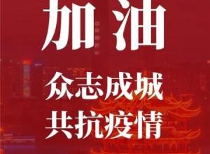 力挺武汉,共战疫情 致敬伸出援手的墙布窗帘企业 雅诗澜