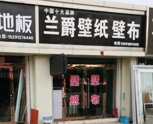 兰爵墙布陕西榆林榆阳区专卖店