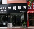 兰爵墙布陕西西安专卖店