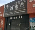 兰爵墙布陕西咸阳专卖店