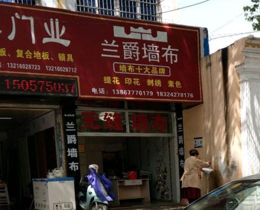 兰爵墙布浙江乐清专卖店