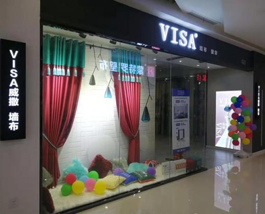 VISA墙纸墙布安徽滁州专卖店