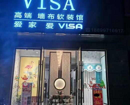 VISA墙纸墙布软装广东阳西专卖店